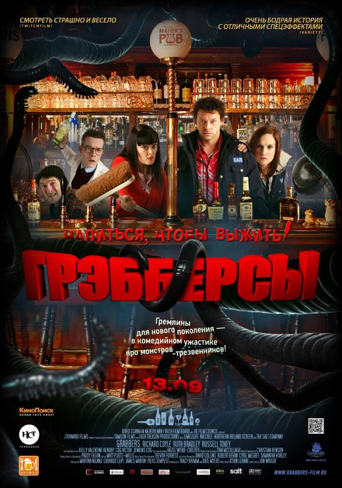 Скачать грэбберсы / grabbers (2012) hdrip.