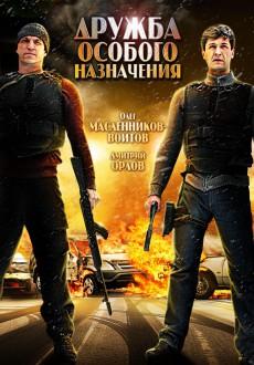 Фильм дружба особого назначения скачать торрент (2012) скачать.